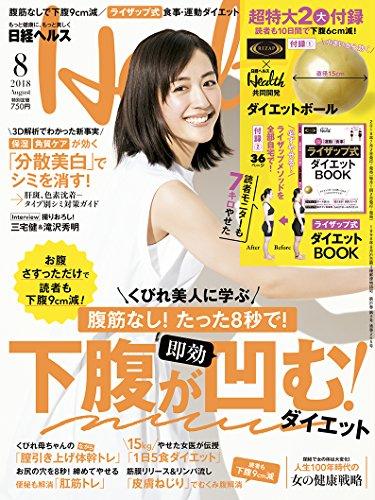 日経ヘルス 2018年8月号 画像