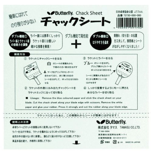 (Butterfly Table Tennis Chack Sheet - 1 Glue Sheet - for Assembling Your Racket )