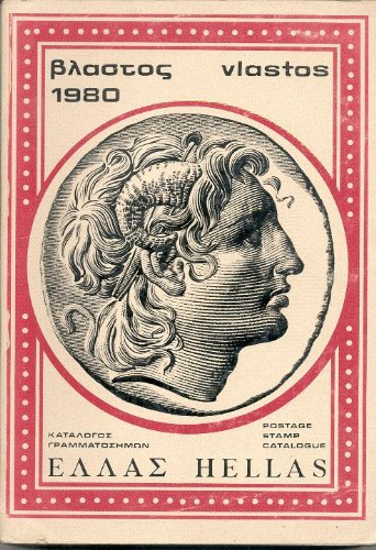 Vlastos - Catalogue of Stamps and Postal History of Greece 1980