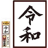新日本カレンダー クリアファイル 令和 新元号記念 クリアファイル+シールセット RE-1