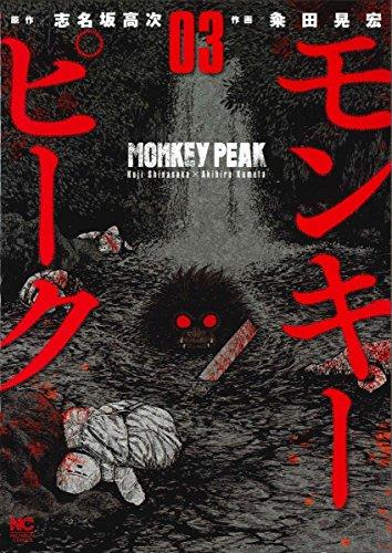 モンキーピーク(3) (ニチブンコミックス)