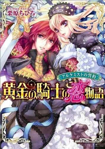 アルケミストの誓約 黄金の騎士の恋物語 (ビーズログ文庫)