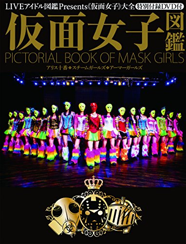 仮面女子図鑑 PICTORIAL BOOK OF MASK GIRLS