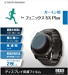 ラスタバナナ GARMIN fenix 5X Plus GPSウォッチ フィルム 高透明 2枚入り ガーミン フェニックス 5X プラス…