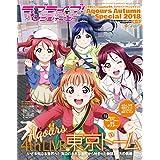 電撃G's magazine 号外