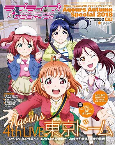 電撃G's magazine 号外 最新号 表紙画像