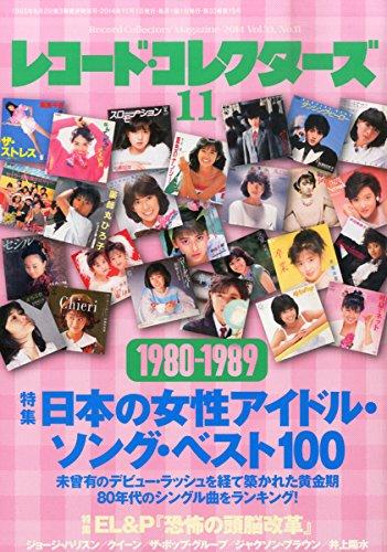 レコード・コレクターズ 2014年 11月号