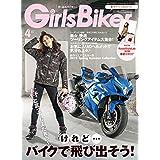 Girls Biker 2018年4月号 小さい表紙画像