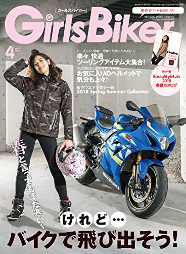 Girls Biker 2018年4月号 大きい表紙画像