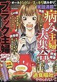 ブラック主婦SP(3) 2017年 06 月号 [雑誌]: まんがくらぶ 増刊
