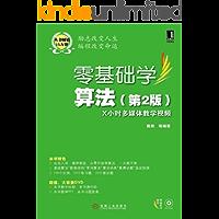 零基础学算法 第2版 (零基础学编程)