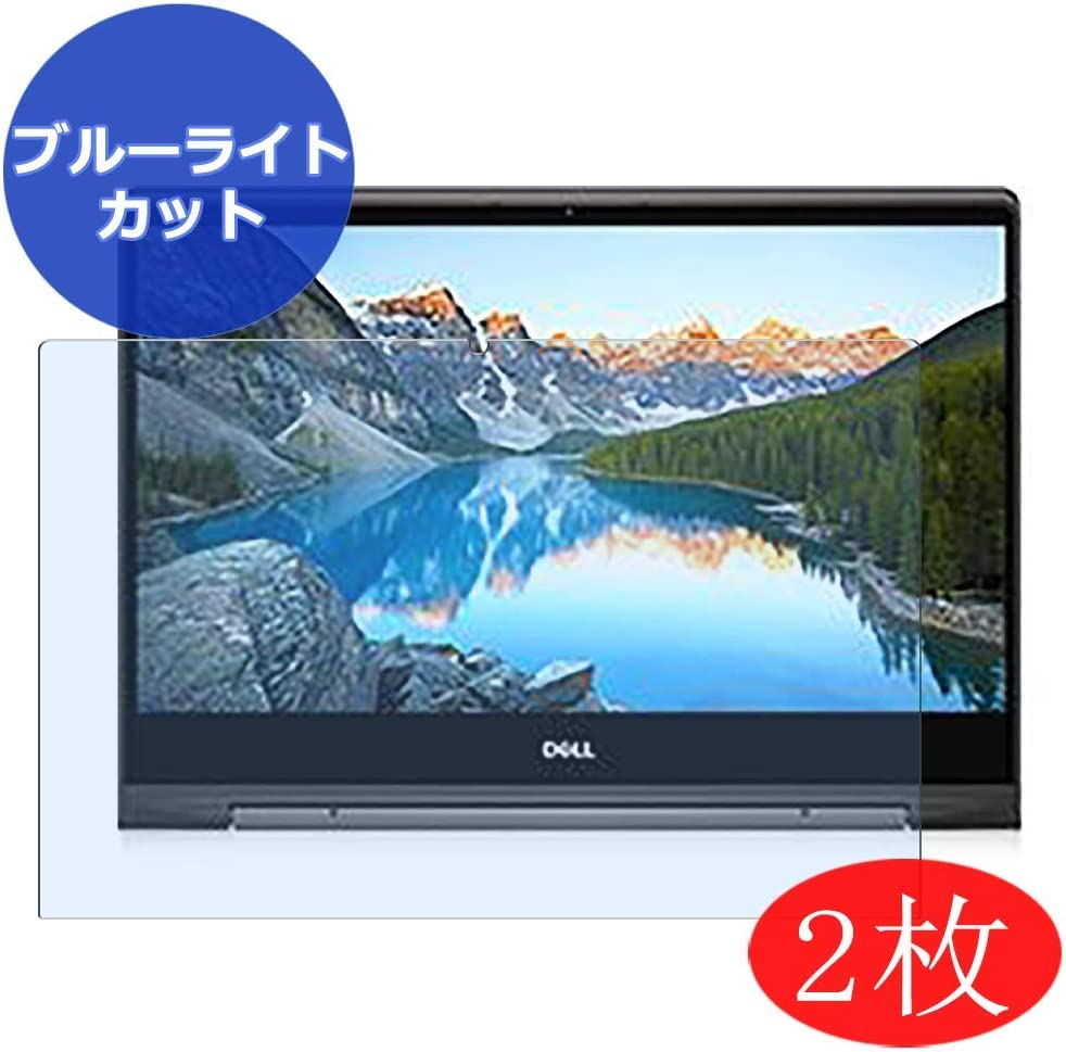 """【2 Pack】 Synvy Anti Blue Light Screen Protector for Dell Inspiron 15 7000 (7591) 2 in 1 15.6"""" Screen Film Protective Protectors [Not Tempered Glass]"""
