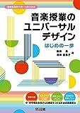 音楽授業のユニバーサルデザイン はじめの一歩 (音楽科授業サポートBOOKS)