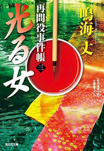 光る女: 再問役事件帳(三) (光文社時代小説文庫)