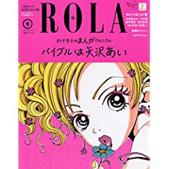 ROLA 最新号 サムネイル