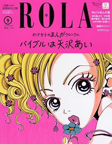 ROLA 最新号 表紙画像