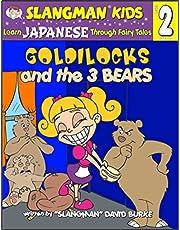 Learn Japanese Through Fairy Tales Goldilocks and the Three Bears Level 2 (Foreign Language Through Fairy Tales)
