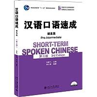 汉语口语速成·提高篇(第三版)