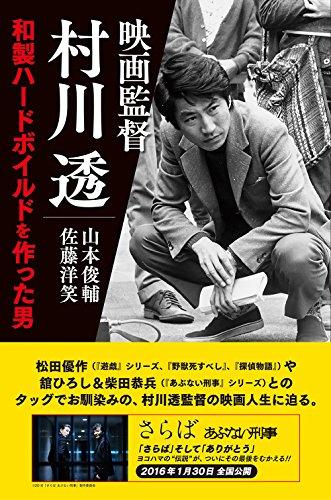 映画監督 村川透 和製ハードボイルドを作った男
