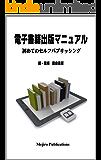 電子書籍出版マニュアル 初めてのセルフパブリッシング