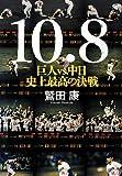 10・8―巨人vs.中日史上最高の決戦