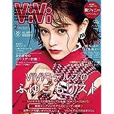 ViVi 2018年2月号 小さい表紙画像