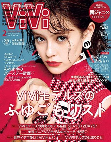 ViVi 2018年2月号 大きい表紙画像