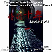 暗访十年:无数次死里逃生 1 - 暗訪十年:無數次死裡逃生 1 [Ten Years of Secret Investigations: Countless Narrow Escapes 1] | 李幺傻 - 李么傻 - Li Yaosha