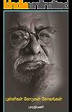 புள்ளிகள் கோடுகள் கோலங்கள் - பாரதிமணி: Pulligal Kodugal Kolangal - Bharati Mani (Tamil Edition)
