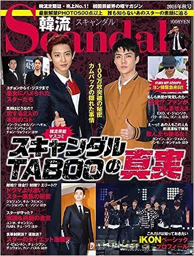 韓流scandal 2016年秋号 本 通販 amazon
