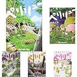 ペリリュー -楽園のゲルニカ- 1-6巻 新品セット (クーポン「BOOKSET」入力で+3%ポイント)