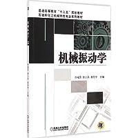 """普通高等教育""""十二五""""规划教材·石油和化工机械特色专业系列教材:机械振动学"""