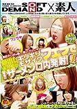 顔出し素人娘(うぶっこ)がギリギリモザイクフェラで最後はザーメン口内発射!4 [DVD]