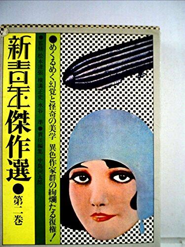 新青年傑作選〈2〉怪奇・幻想小説編 (1974年)