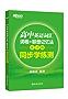 高中英语词汇词根+联想记忆法:乱序版 同步学练测 (English Edition)