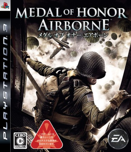 Medal of Honor: Airborne [Japan Import]