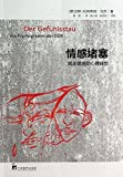 img - for                (Der Gefuhlsstau Ein Psychogramm Der DDR) (Chinese Edition) book / textbook / text book