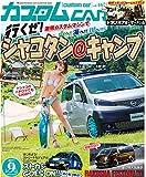 カスタムCAR(カスタムカー)2017年9月号 Vol.467【雑誌】