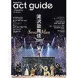 act guide 2021 Season 8