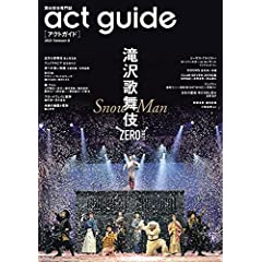act guide 最新号 サムネイル