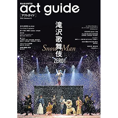act guide 表紙画像