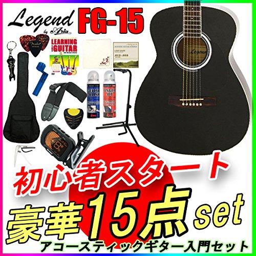 LEGEND FG-15 MBK 入門15点セット☆少し小ぶりのアコースティックギター 豪華初心者入門セット B00P63312K