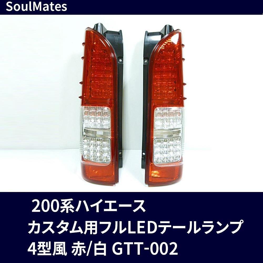 SoulMates 200系ハイエース カスタム用フルLEDテールランプ 4型風 赤/白 GTT-002 スポーツアウトドア カー自転車 ab1-1092240-ah [簡素パッケージ品] B076BNMBYL