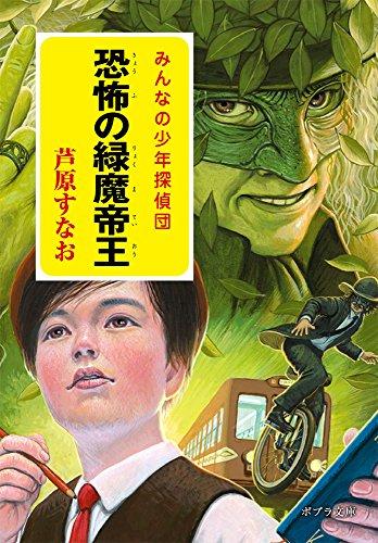 ([あ]5-3)恐怖の緑魔帝王 (ポプラ文庫)