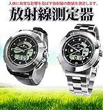 新型★腕時計式放射線測定器/放射能測定器/防災グッズ/ガイガーカウンター[PM1208M]