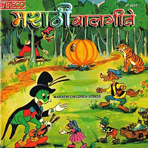 Amazon.com: Marathi Childrens Songs: Vinay Mandke & Sharmila Datar