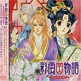 Saiunkoku Monogatari: Majimari No Kaze Wa Ak
