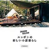 ニッポンの新しい小屋暮らし