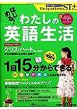 The Japan Times ST Plus はじめる! わたしの英語生活