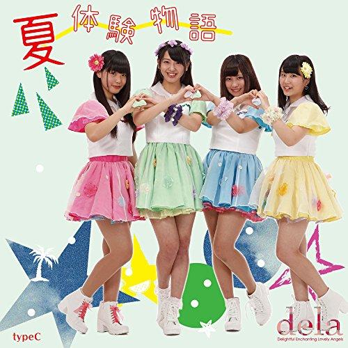 dela / 夏体験物語(TYPE-C)